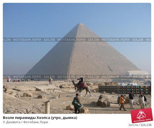 Возле пирамиды Хеопса (утро, дымка), фото № 324238, снято 7 января 2008 г. (c) Дживита / Фотобанк Лори