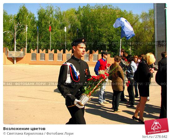 Возложение цветов, фото № 278642, снято 3 мая 2008 г. (c) Светлана Кириллова / Фотобанк Лори
