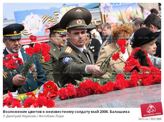 Возложение цветов к неизвестному солдату май 2008. Балашиха, эксклюзивное фото № 303986, снято 9 мая 2008 г. (c) Дмитрий Неумоин / Фотобанк Лори