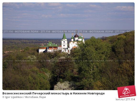 Вознесенсенский Печерский монастырь в Нижнем Новгороде, фото № 277114, снято 4 мая 2008 г. (c) Igor Lijashkov / Фотобанк Лори
