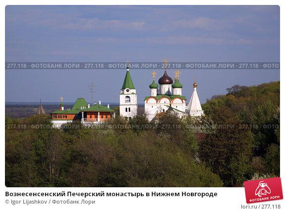 Вознесенсенский Печерский монастырь в Нижнем Новгороде, фото № 277118, снято 4 мая 2008 г. (c) Igor Lijashkov / Фотобанк Лори