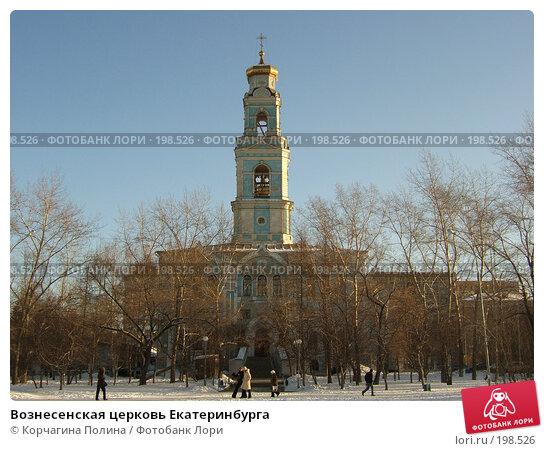 Вознесенская церковь Екатеринбурга, фото № 198526, снято 3 января 2008 г. (c) Корчагина Полина / Фотобанк Лори
