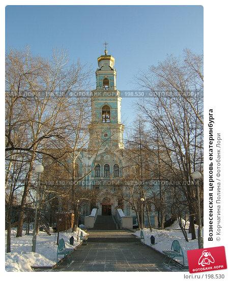 Вознесенская церковь екатеринбурга, фото № 198530, снято 3 января 2008 г. (c) Корчагина Полина / Фотобанк Лори