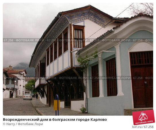 Возрожденческий дом в болграском городе Карлово, фото № 67258, снято 12 мая 2005 г. (c) Harry / Фотобанк Лори