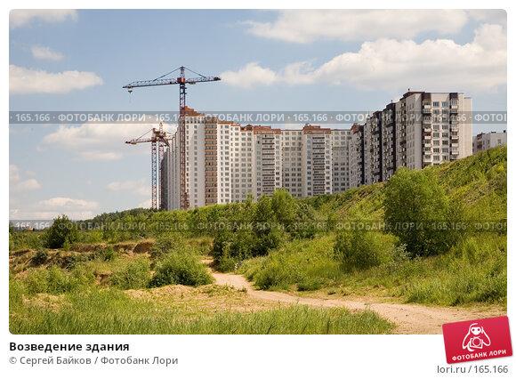 Купить «Возведение здания», фото № 165166, снято 23 июня 2007 г. (c) Сергей Байков / Фотобанк Лори