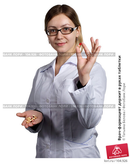 Врач-фармацевт держит в руках таблетки, фото № 104926, снято 23 апреля 2017 г. (c) Татьяна Белова / Фотобанк Лори