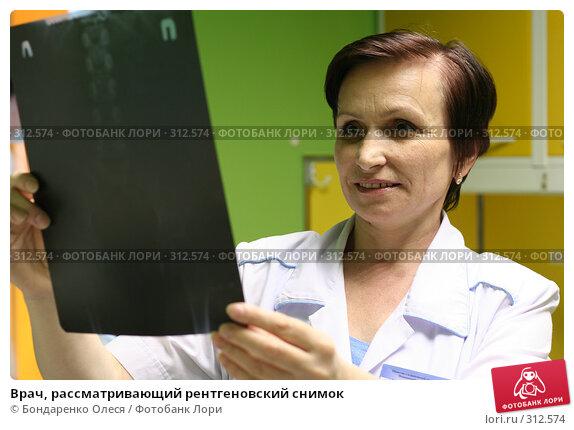 Врач, рассматривающий рентгеновский снимок, фото № 312574, снято 6 июня 2008 г. (c) Бондаренко Олеся / Фотобанк Лори