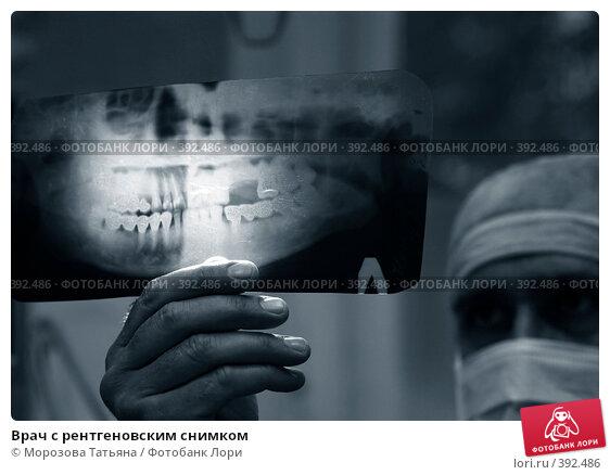 Купить «Врач с рентгеновским снимком», фото № 392486, снято 4 июля 2008 г. (c) Морозова Татьяна / Фотобанк Лори