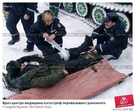 Врач центра медицины катастроф перевязывает раненного, фото № 224186, снято 5 марта 2008 г. (c) Андрей Жданов / Фотобанк Лори