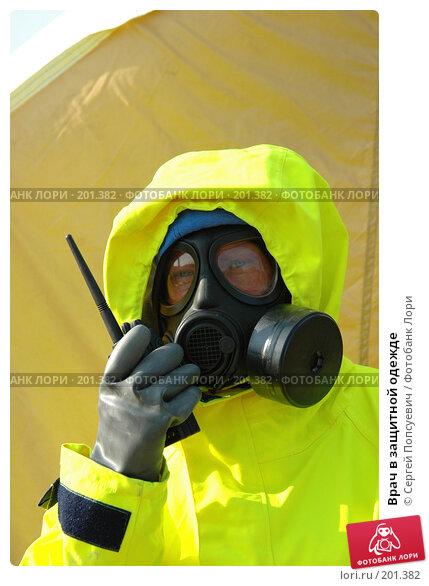 Врач в защитной одежде, фото № 201382, снято 10 октября 2005 г. (c) Сергей Попсуевич / Фотобанк Лори