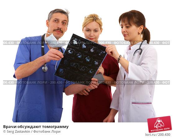 Врачи обсуждают томограмму, фото № 200430, снято 18 января 2008 г. (c) Serg Zastavkin / Фотобанк Лори