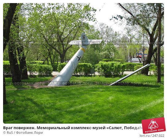 Враг повержен. Мемориальный комплекс-музей «Салют, Победа!» в Оренбурге, фото № 247022, снято 17 мая 2007 г. (c) RuS / Фотобанк Лори