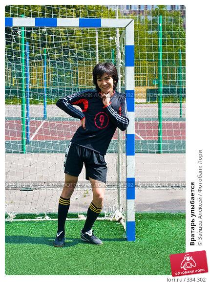 Вратарь улыбается, фото № 334302, снято 25 июня 2008 г. (c) Зайцев Алексей / Фотобанк Лори