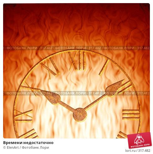 Купить «Времени недостаточно», иллюстрация № 317482 (c) ElenArt / Фотобанк Лори