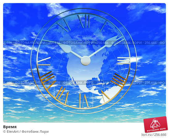 Купить «Время», иллюстрация № 256666 (c) ElenArt / Фотобанк Лори
