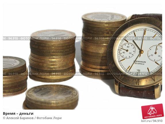 Купить «Время – деньги», фото № 94910, снято 8 октября 2007 г. (c) Алексей Баринов / Фотобанк Лори