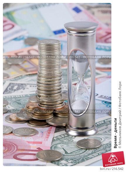 Время - деньги, фото № 216542, снято 23 февраля 2008 г. (c) Мельников Дмитрий / Фотобанк Лори