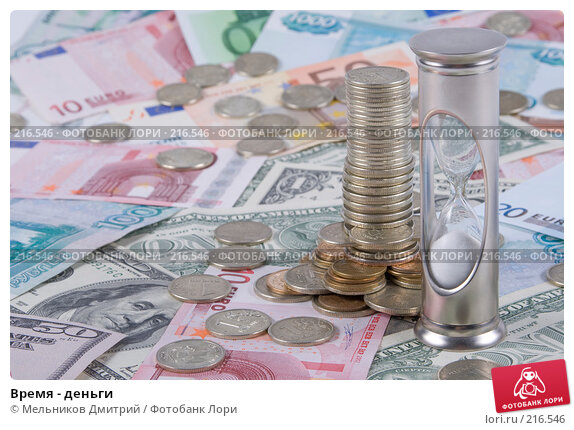 Время - деньги, фото № 216546, снято 23 февраля 2008 г. (c) Мельников Дмитрий / Фотобанк Лори