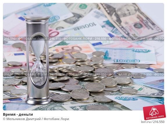 Время - деньги, фото № 216550, снято 23 февраля 2008 г. (c) Мельников Дмитрий / Фотобанк Лори