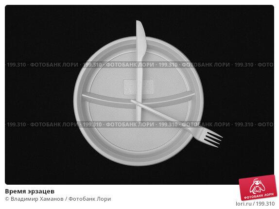 Время эрзацев, фото № 199310, снято 7 мая 2005 г. (c) Владимир Хаманов / Фотобанк Лори
