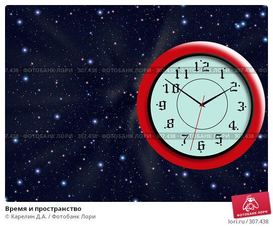 Время и пространство, иллюстрация № 307438 (c) Карелин Д.А. / Фотобанк Лори