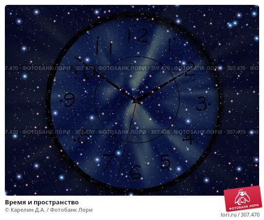 Время и пространство, иллюстрация № 307470 (c) Карелин Д.А. / Фотобанк Лори