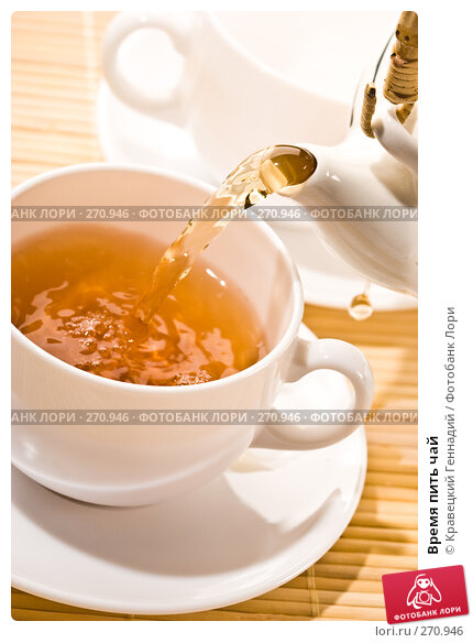 Время пить чай, фото № 270946, снято 6 декабря 2005 г. (c) Кравецкий Геннадий / Фотобанк Лори