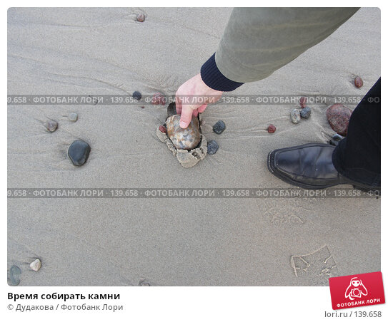 Время собирать камни, фото № 139658, снято 25 января 2007 г. (c) Дудакова / Фотобанк Лори