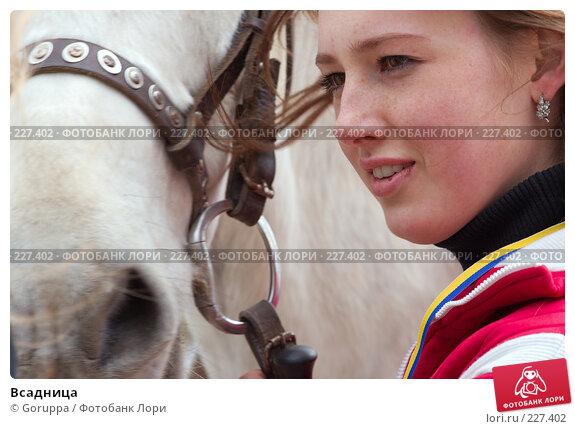 Всадница, фото № 227402, снято 25 марта 2007 г. (c) Goruppa / Фотобанк Лори