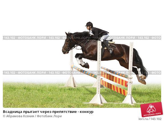 Всадница прыгает через препятствие - конкур, фото № 143102, снято 29 сентября 2007 г. (c) Абрамова Ксения / Фотобанк Лори