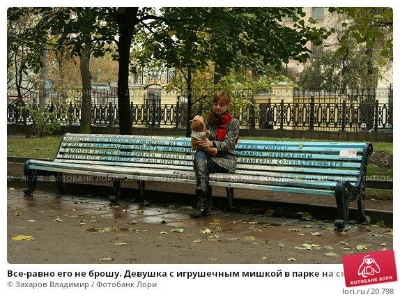 Все-равно его не брошу. Девушка с игрушечным мишкой в парке на скамейке, фото № 20798, снято 22 октября 2006 г. (c) Захаров Владимир / Фотобанк Лори