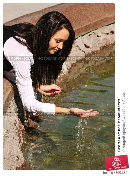 Купить «Все течет все изменяется», фото № 305634, снято 29 мая 2008 г. (c) Андрей Аркуша / Фотобанк Лори