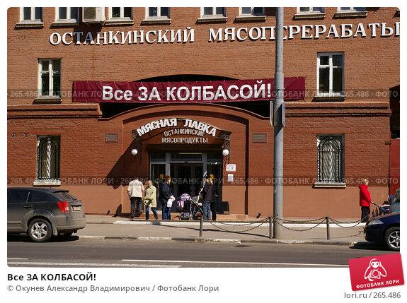 Купить «Все ЗА КОЛБАСОЙ!», фото № 265486, снято 24 апреля 2008 г. (c) Окунев Александр Владимирович / Фотобанк Лори