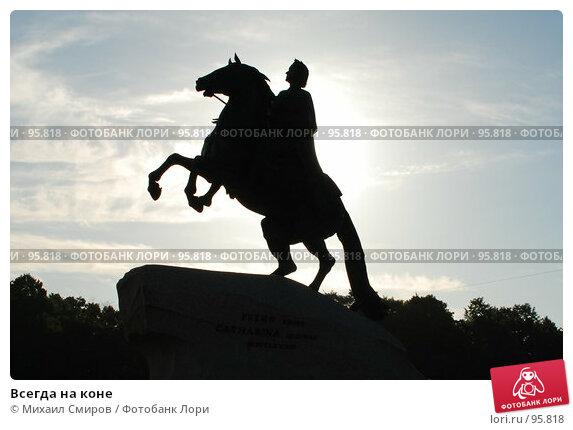 Всегда на коне, фото № 95818, снято 18 августа 2007 г. (c) Михаил Смиров / Фотобанк Лори