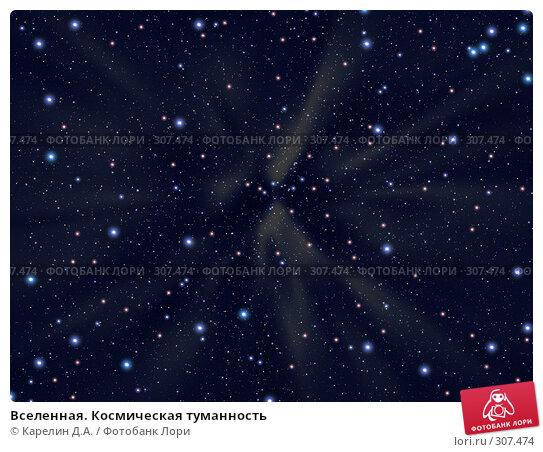 Вселенная. Космическая туманность, иллюстрация № 307474 (c) Карелин Д.А. / Фотобанк Лори