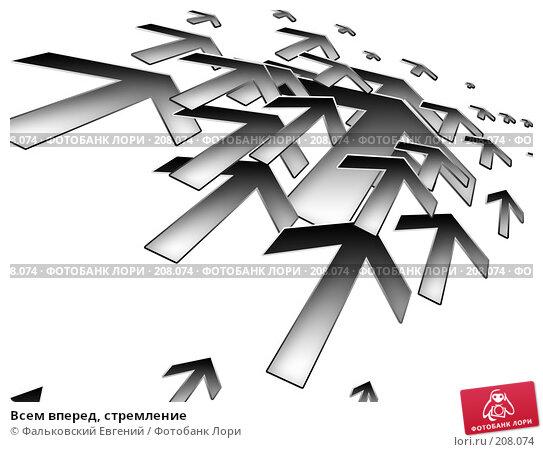 Всем вперед, стремление, фото № 208074, снято 11 мая 2005 г. (c) Фальковский Евгений / Фотобанк Лори