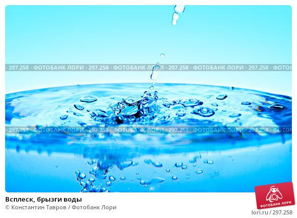 Всплеск, брызги воды, фото № 297258, снято 5 апреля 2008 г. (c) Константин Тавров / Фотобанк Лори