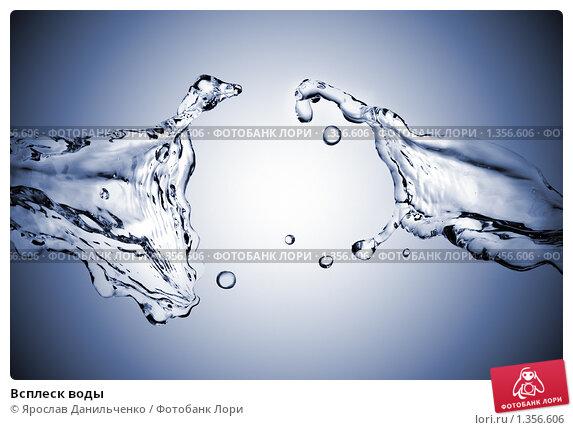 Всплеск воды. Стоковое фото, фотограф Ярослав Данильченко / Фотобанк Лори