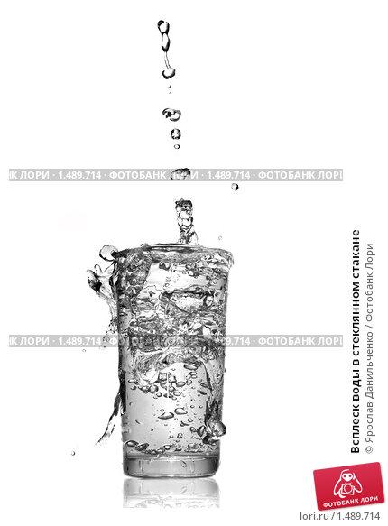 Купить «Всплеск воды в стеклянном стакане», фото № 1489714, снято 7 декабря 2009 г. (c) Ярослав Данильченко / Фотобанк Лори