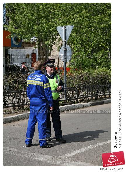 Купить «Встреча», эксклюзивное фото № 282846, снято 9 мая 2008 г. (c) Игорь Веснинов / Фотобанк Лори