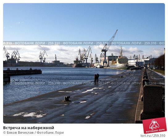 Встреча на набережной, фото № 259310, снято 26 февраля 2008 г. (c) Бяков Вячеслав / Фотобанк Лори