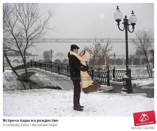 Встреча пары на рождество, фото № 122942, снято 20 ноября 2005 г. (c) Losevsky Pavel / Фотобанк Лори