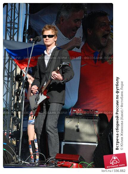 Встреча сборной России по футболу, фото № 336882, снято 27 июня 2008 г. (c) Юлия Жемкова (Хаки) / Фотобанк Лори