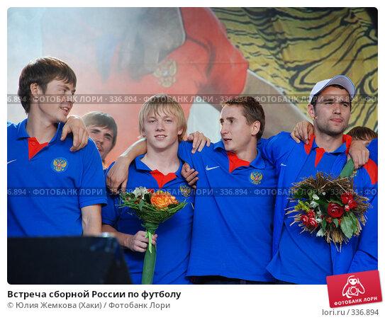 Встреча сборной России по футболу, фото № 336894, снято 26 июня 2008 г. (c) Юлия Жемкова (Хаки) / Фотобанк Лори