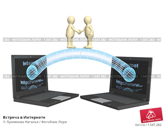 Купить «Встреча в Интернете», иллюстрация № 1547282 (c) Лукиянова Наталья / Фотобанк Лори