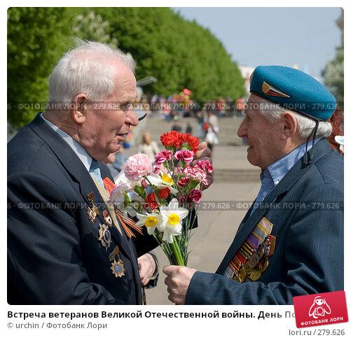 Встреча ветеранов Великой Отечественной войны. День Победы, фото № 279626, снято 9 мая 2008 г. (c) urchin / Фотобанк Лори