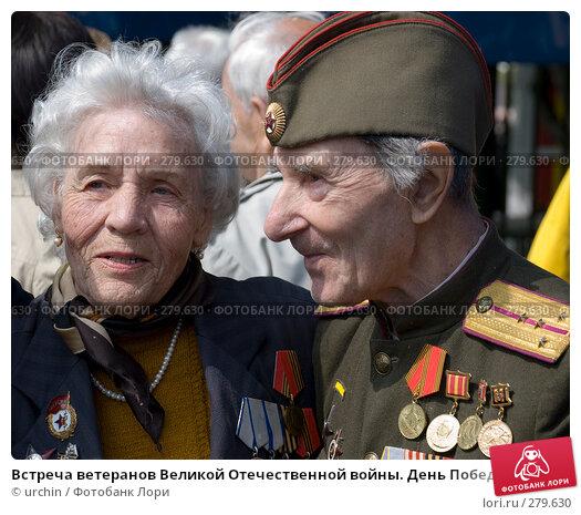 Встреча ветеранов Великой Отечественной войны. День Победы, фото № 279630, снято 9 мая 2008 г. (c) urchin / Фотобанк Лори