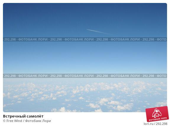 Встречный самолёт, эксклюзивное фото № 292298, снято 9 марта 2007 г. (c) Free Wind / Фотобанк Лори