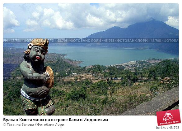 Вулкан Кинтамани на острове Бали в Индонезии, эксклюзивное фото № 43798, снято 10 ноября 2004 г. (c) Татьяна Белова / Фотобанк Лори