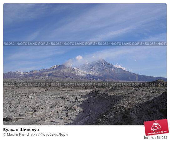 Вулкан Шивелуч, фото № 56082, снято 11 июня 2007 г. (c) Maxim Kamchatka / Фотобанк Лори